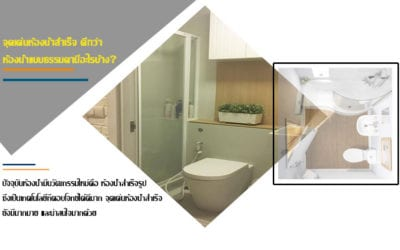 จุดเด่นห้องน้ำสำเร็จ ดีกว่าห้องน้ำแบบธรรมดามีอะไรบ้าง?