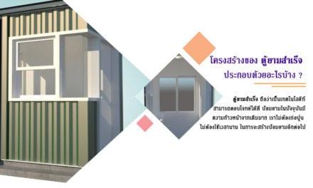 โครงสร้างของ ตู้ยามสำเร็จ ประกอบด้วยอะไรบ้าง ?