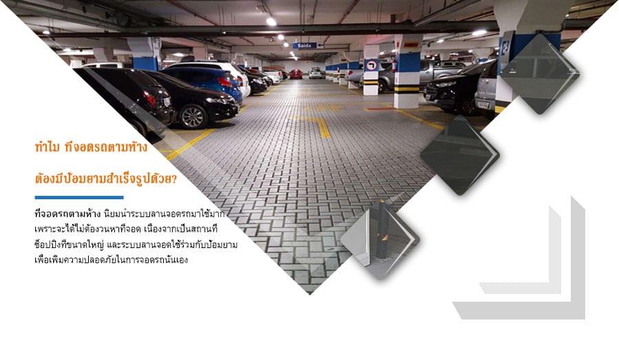 สงสัยมั้ยทำไม ที่จอดรถตามห้าง จะต้องมีป้อมยามสำเร็จรูปด้วย ?
