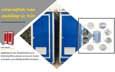 มาทำความรู้จักกับ Toilet สวมสำเร็จรูป รุ่น TL01