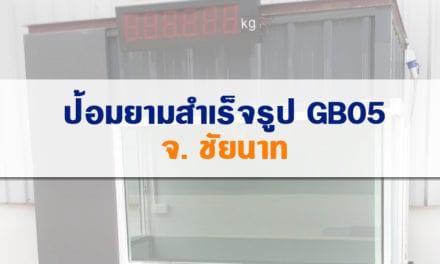 ติดตั้ง ป้อมยามสำเร็จรูป รุ่น GB05 จ. ชัยนาท