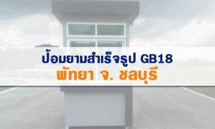 ติดตั้ง ป้อมยามสำเร็จรูป รุ่น GB18 พัทยา จ.ชลบุรี