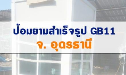 ติดตั้ง ป้อมยามสำเร็จรูป รุ่นGB11 จ.อุดรธานี