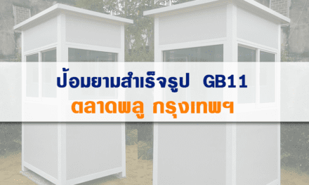 ติดตั้ง ตู้ยามสำเร็จรูป รุ่นGB11 ที่ ตลาดพลู กรุงเทพ