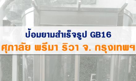 ป้อมยามสำเร็จรูป รุ่นGB16 ติดตั้ง ศุภาลัย พรีมา ริวา กรุงเทพมหานคร