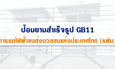 รฟม. ( การรถไฟฟ้าขนส่งมวลชนแห่งประเทศไทย ) ติดตั้ง ป้อมยามสำเร็จรูป GB11