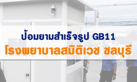 โรงพยาบาลสมิติเวช ชลบุรี ติดตั้ง ป้อมยามสำเร็จรูป GB11