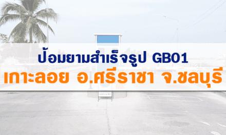 เกาะลอย อ. ศรีราชา จ. ชลบุรี ติดตั้ง ป้อมยามสำเร็จรูป รุ่น GB01