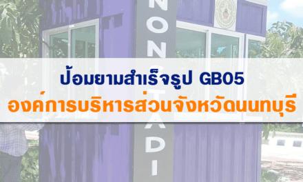 ติดตั้ง ป้อมยามสำเร็จรูป รุ่น GB05 @ องค์การบริหารส่วนจังหวัด นนทบุรี
