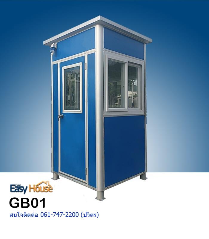 ตู้ยาม ป้อมยามสำเร็จรูป รุ่น GB01