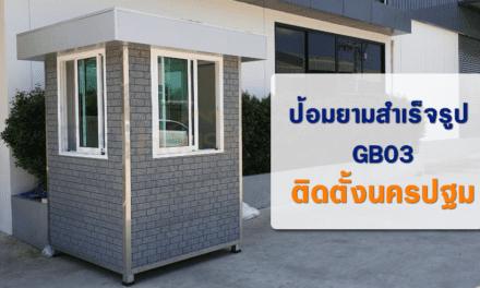 นครปฐม ( Nakhon Pathom ) ติดตั้ง ป้อมยามสำเร็จรูป GB03