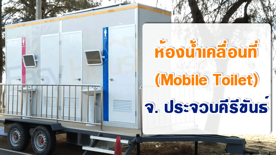 รถห้องสุขาเคลื่อนที่ ( Mobile Toilet ) ติดตั้งที่ จ. ประจวบคีรีขันธ์