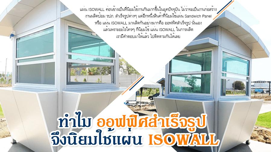 ISOWALL ทำไม ออฟฟิศสำเร็จรูป จึงนิยมใช้