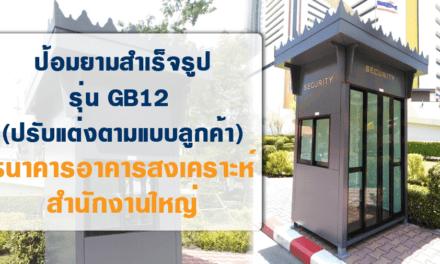 ธอส ( ธนาคารอาคารสงเคราะห์ ) สำนักงานใหญ่ ติดตั้ง ป้อมยามสำเร็จรูป GB12