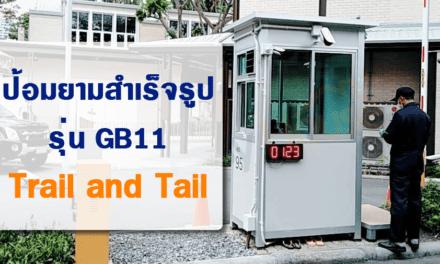 เทรล แอนด์ เทล ( Trail and Tail ) ติดตั้ง ป้อมยามสำเร็จรูป GB11