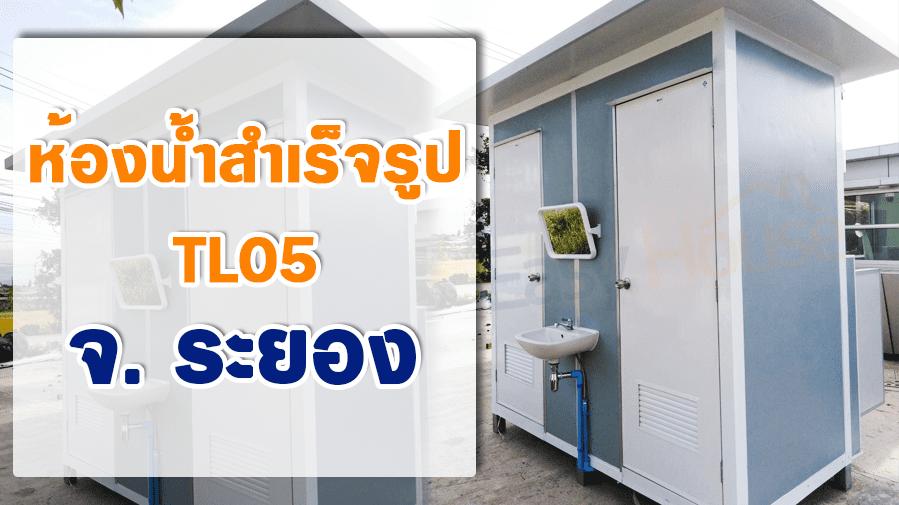 ห้องน้ำสำเร็จรูป รุ่น TL05 ติดตั้งที่ จ. ระยอง