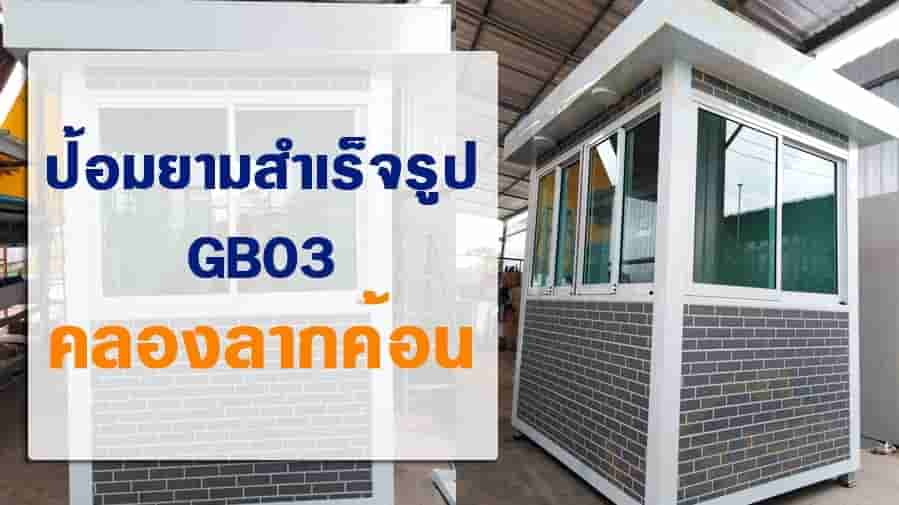 คลองลากค้อน ( Klong Lal Khon Bridge ) ติดตั้ง ป้อมยาม สำเร็จรูป GB03