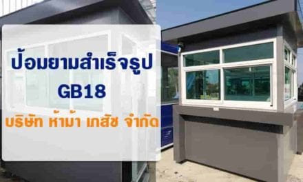 บริษัท ห้าม้า เภสัช จำกัด ติดตั้ง ป้อมยาม รุ่น GB18