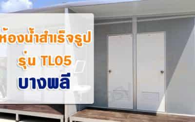 ห้องน้ำสำเร็จรูป รุ่น TL05 ติดตั้งที่ อ. บางพลี จ. สมุทรปราการ