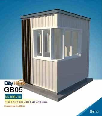 ตู้ยามสำเร็จรูป รุ่น GB05