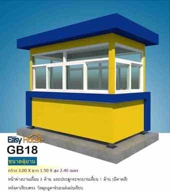 >ป้อมยามสำเร็จรูป รุ่น GB18